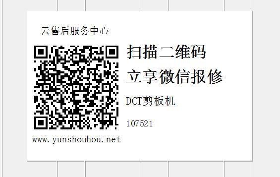 微信报修二维码标签