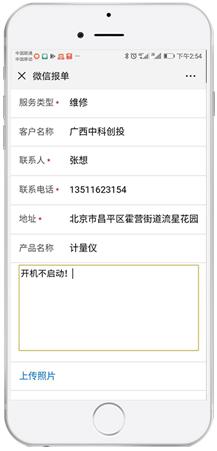售后服务管理系统